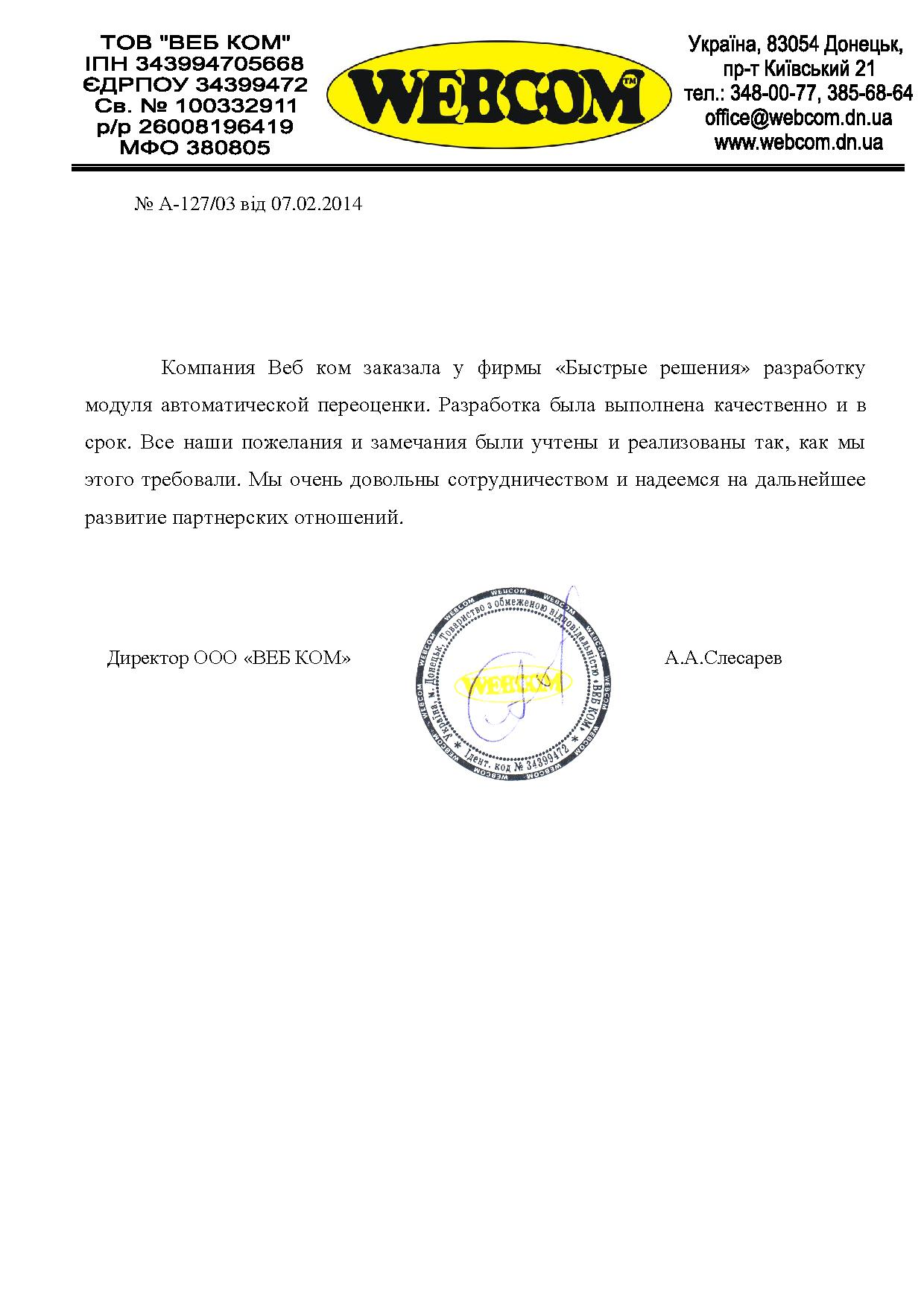 ООО ВебКом