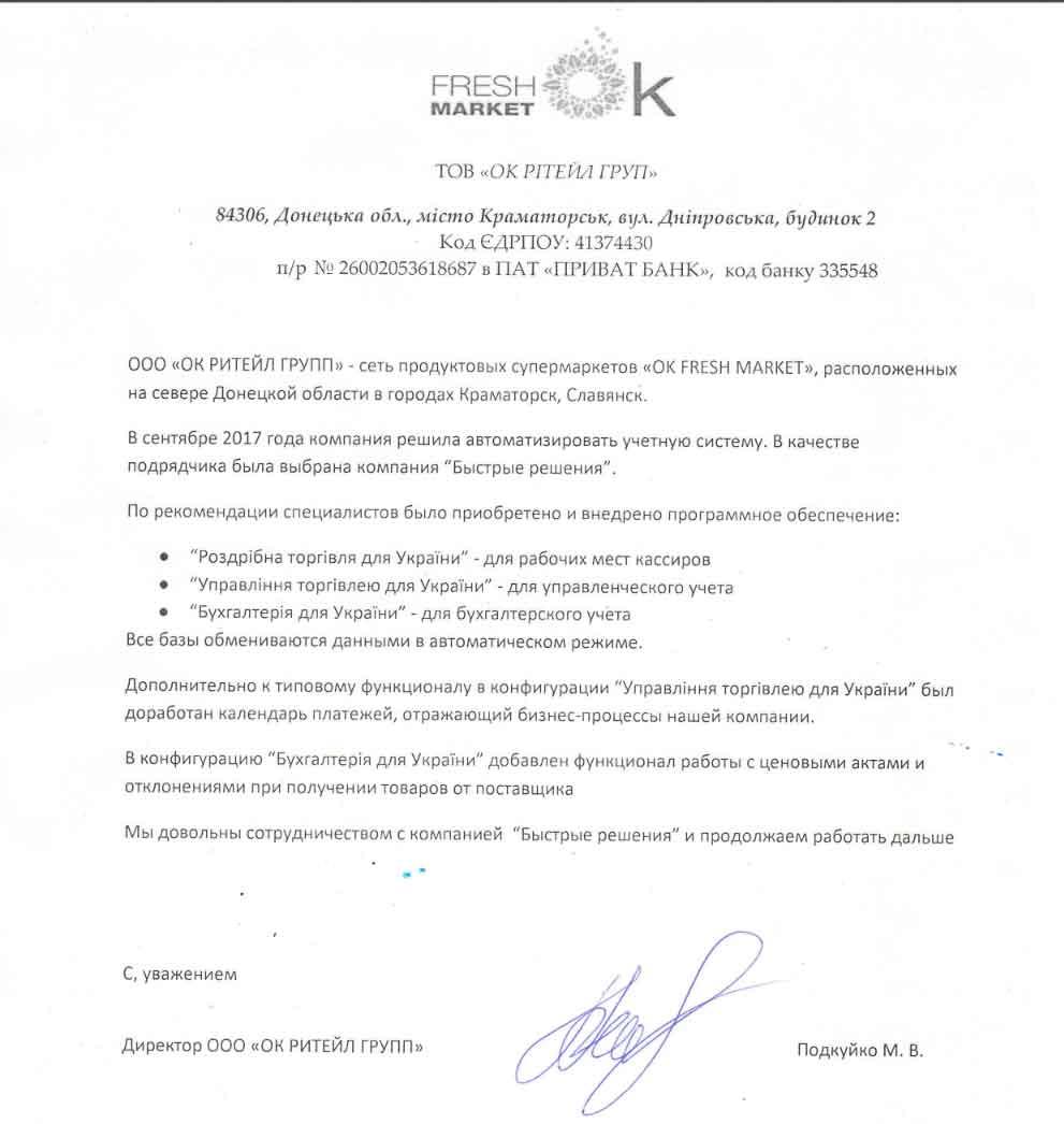 """ООО """"ОК Ритейл Групп"""""""